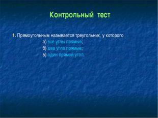 Контрольный тест 1. Прямоугольным называется треугольник, у которого а) все у