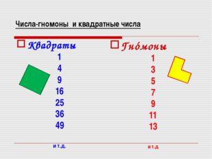 Числа-гномоны и квадратные числа Квадраты 1 4 9 16 25 36 49 и т.д. Гнóмоны 1