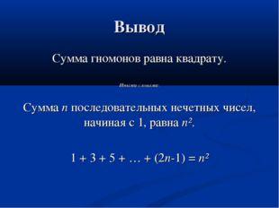Вывод Сумма гномонов равна квадрату. Иными словами: Сумма n последовательных