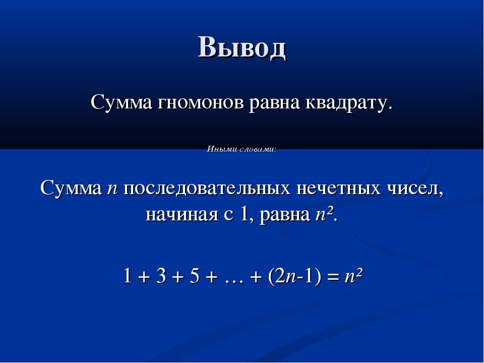 Вывод Сумма гномонов равна квадрату. Иными словами: Сумма n последовательных...