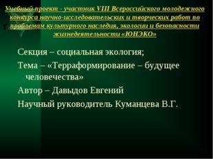 Учебный проект - участник VIII Всероссийского молодежного конкурса научно-ис