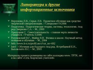 Литература и другие информационные источники Верзунова Л.В., Серых Л.В. Проек