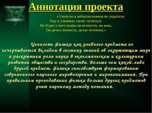 Аннотация проекта «Учителю в небытии вовеки не укрыться: Ему в учениках своих