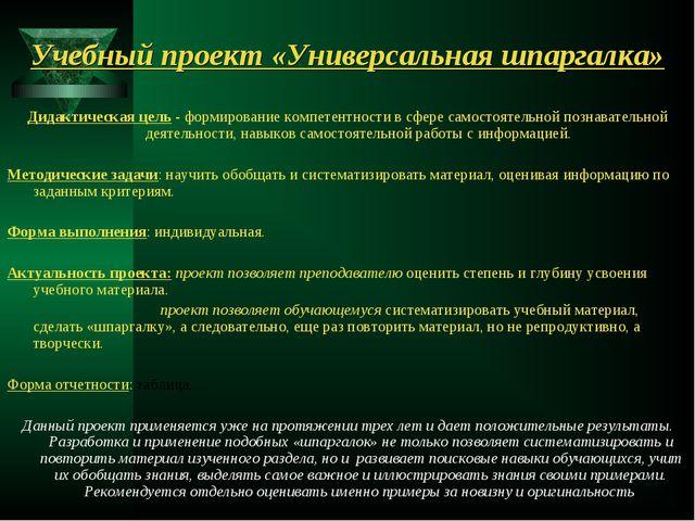 Учебный проект «Универсальная шпаргалка» Дидактическая цель - формирование ко...