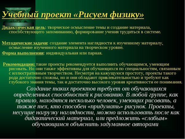 Учебный проект «Рисуем физику» Дидактическая цель: творческое осмысление темы...