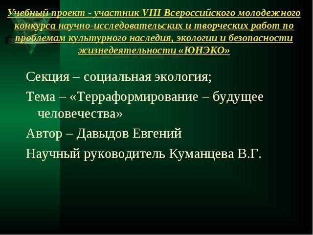 Учебный проект - участник VIII Всероссийского молодежного конкурса научно-ис...