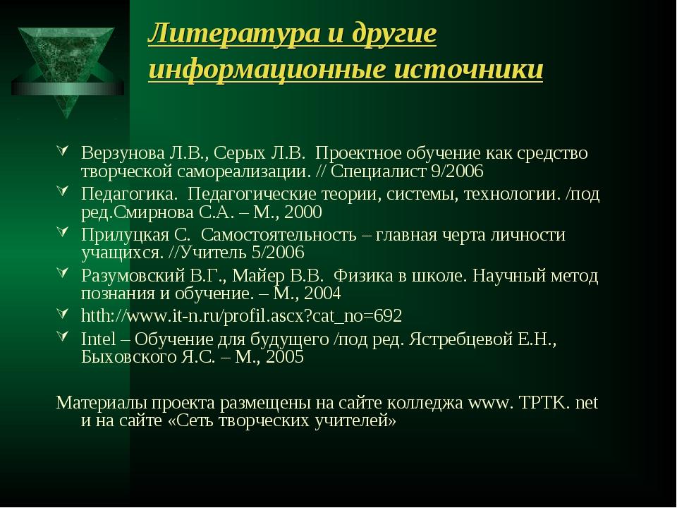 Литература и другие информационные источники Верзунова Л.В., Серых Л.В. Проек...