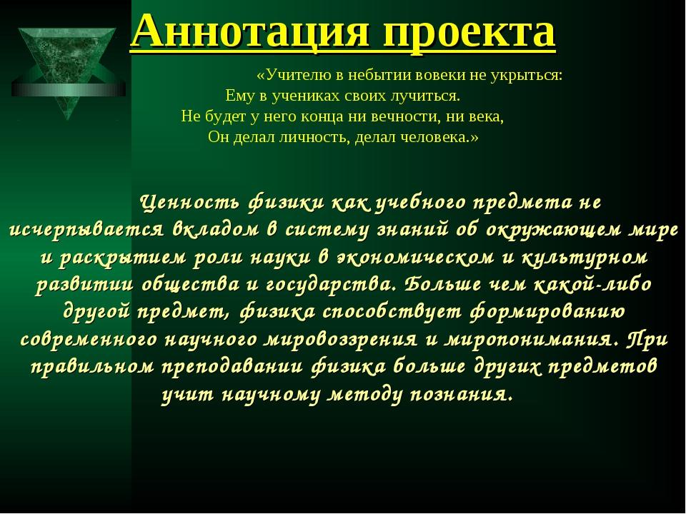 Аннотация проекта «Учителю в небытии вовеки не укрыться: Ему в учениках своих...