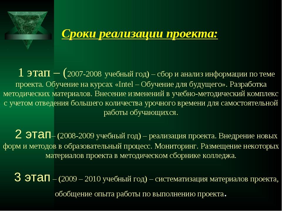 Сроки реализации проекта: 1 этап – (2007-2008 учебный год) – сбор и анализ ин...