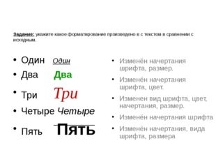 Задание: укажите какое форматирование произведено в с текстом в сравнении с и