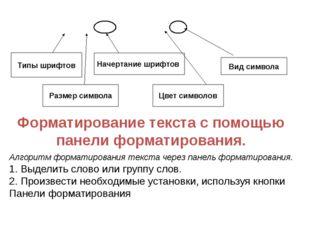 Форматирование текста с помощью панели форматирования. Типы шрифтов Размер си