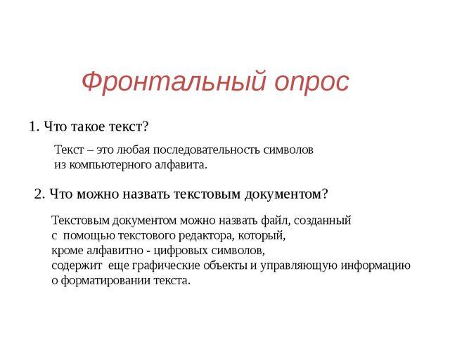 1. Что такое текст? Фронтальный опрос Текст – это любая последовательность си...