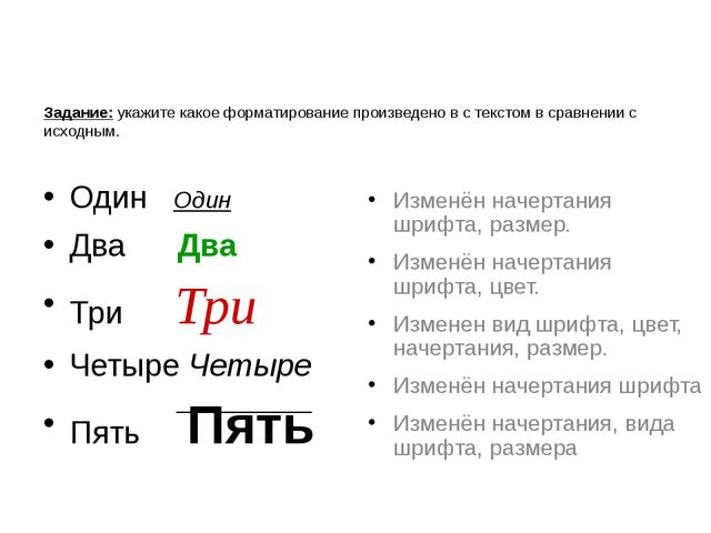 Задание: укажите какое форматирование произведено в с текстом в сравнении с и...