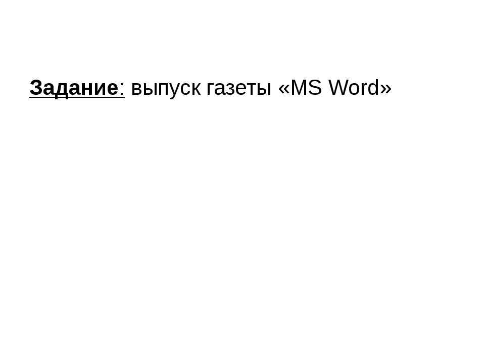 Задание: выпуск газеты «MS Word»