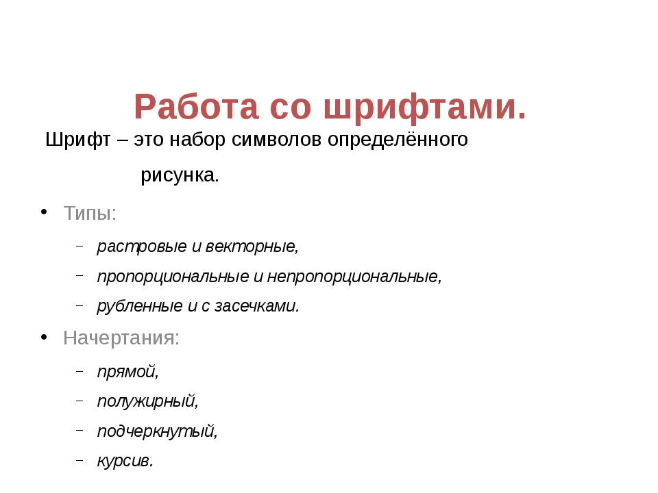 Работа со шрифтами. Шрифт – это набор символов определённого рисунка. Типы: р...