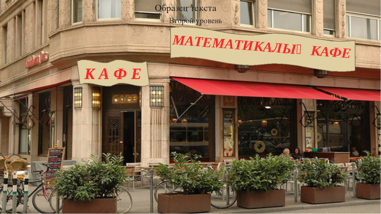 МАТЕМАТИКАЛЫҚ КАФЕ К А Ф Е