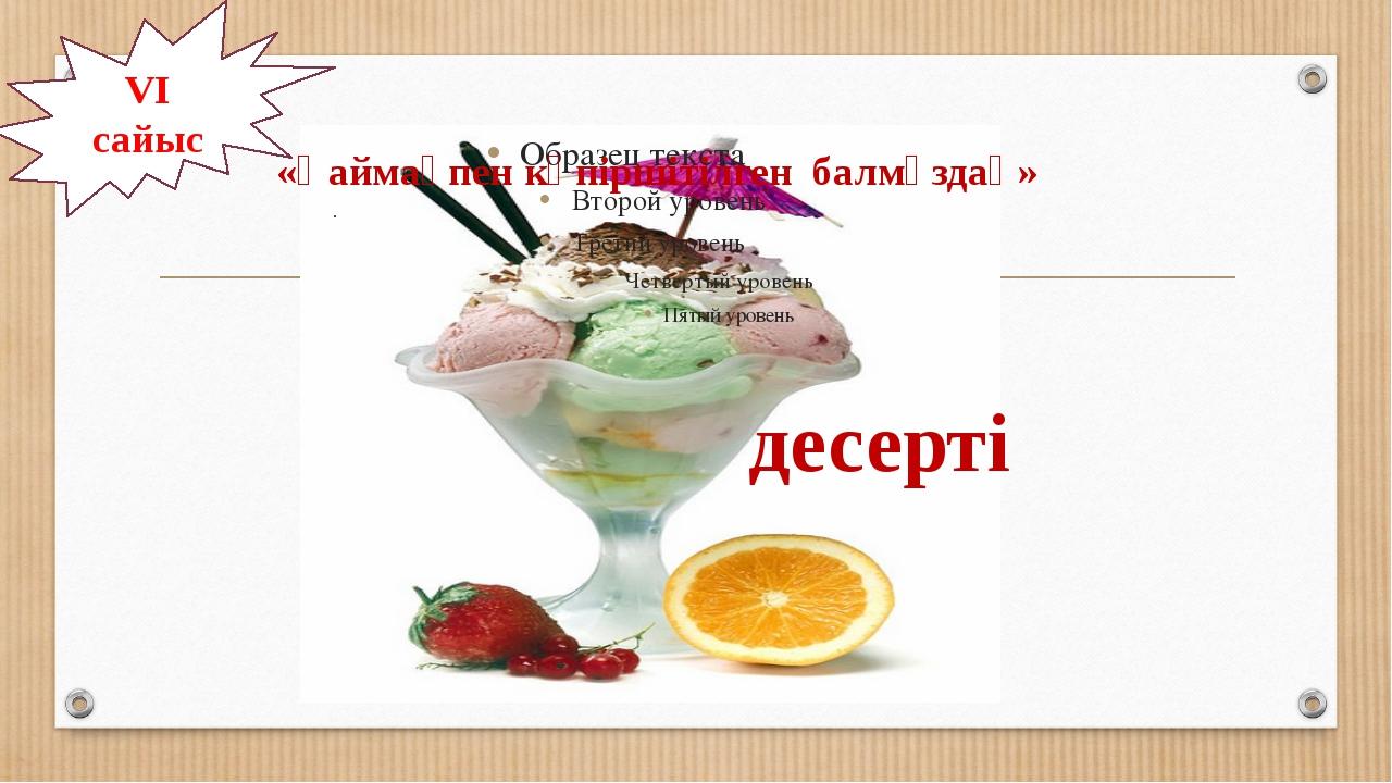 «Қаймақпен көпіршітілген балмұздақ» десерті VI сайыс