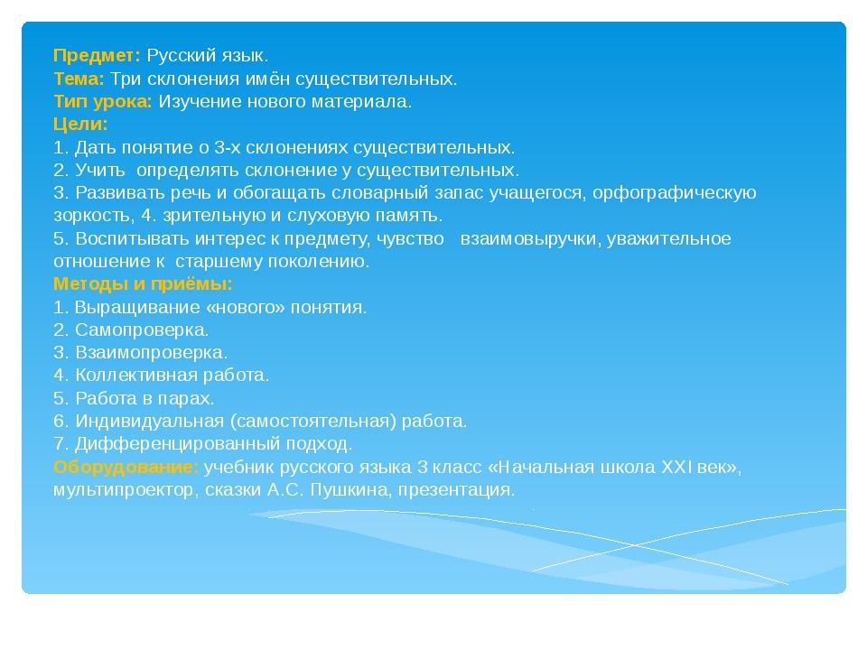 Предмет: Русский язык. Тема: Три склонения имён существительных. Тип урока:...