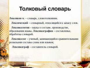 Толковый словарь Лексикон м. – словарь, словотолковник. Лексический – словарн