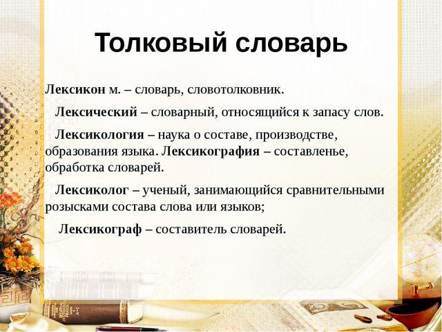 Толковый словарь Лексикон м. – словарь, словотолковник. Лексический – словарн...