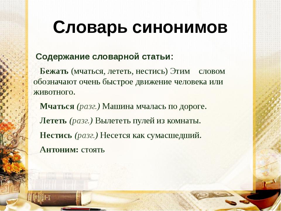 Словарь синонимов Содержание словарной статьи: Бежать (мчаться, лететь, нести...