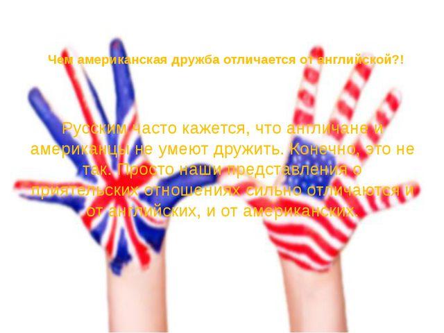Чем американская дружба отличается от английской?! Русским часто кажется, что...