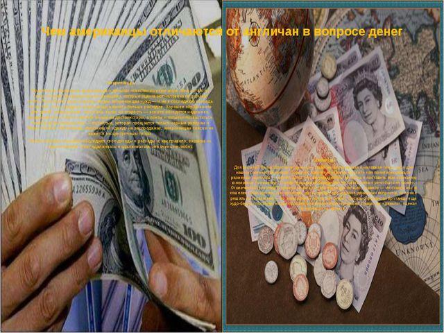 Чем американцы отличаются от англичан в вопросе денег Американцы Практичное о...