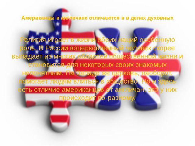 Американцы и англичане отличаются и в делах духовных Религия играет в жизни о...
