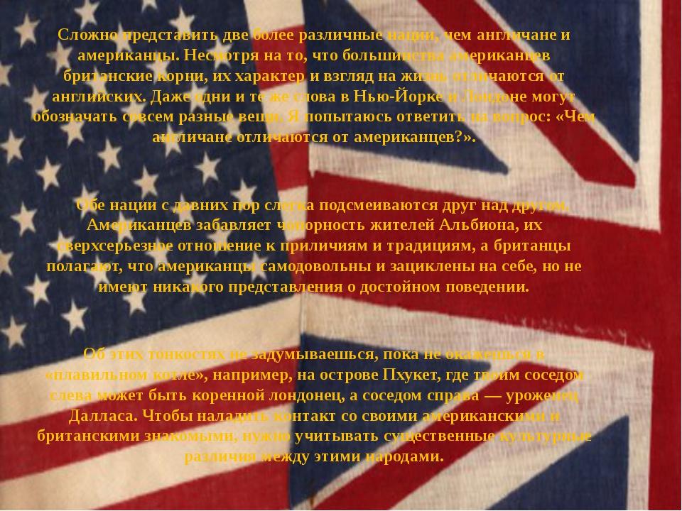 Сложно представить две более различные нации, чем англичане и американцы. Не...
