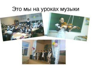 Это мы на уроках музыки