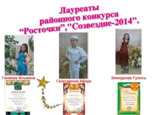 Ганиева Ильвина Газетдинов Айнур Зиннурова Гузель