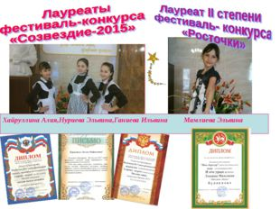 Хайруллина Алия,Нуриева Эльвина,Ганиева Ильвина Мамлиева Эльвина