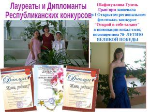 Шафигуллина Гузель Гран-при завоевала в I Открытом региональном фестиваль-кон