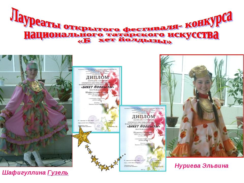 Шафигуллина Гузель Нуриева Эльвина