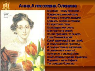 Анна Алексеевна Оленина Она мила – скажу меж нами – Придворных витязей гроза,