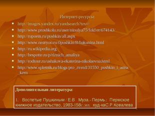 Интернет-ресурсы: http://images.yandex.ru/yandsearch?text= http://www.proshko