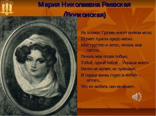 Мария Николаевна Раевская (Волконская) На холмах Грузии лежит ночная мгла; Шу