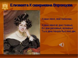 Елизавета Ксавериевна Воронцова Храни меня, мой талисман, Храни меня во дни г
