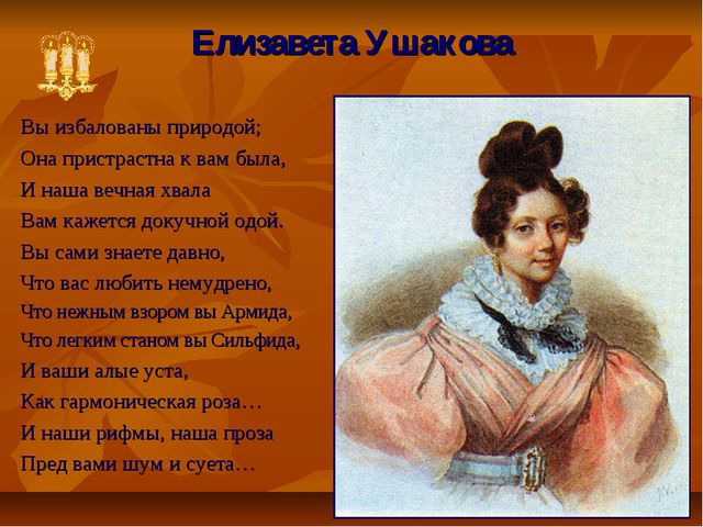 Елизавета Ушакова Вы избалованы природой; Она пристрастна к вам была, И наша...