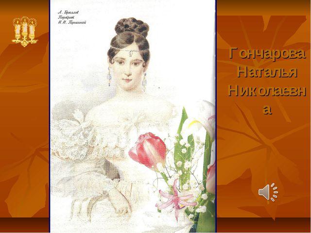 Гончарова Наталья Николаевна