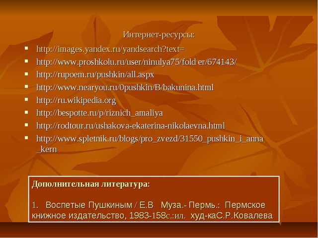 Интернет-ресурсы: http://images.yandex.ru/yandsearch?text= http://www.proshko...