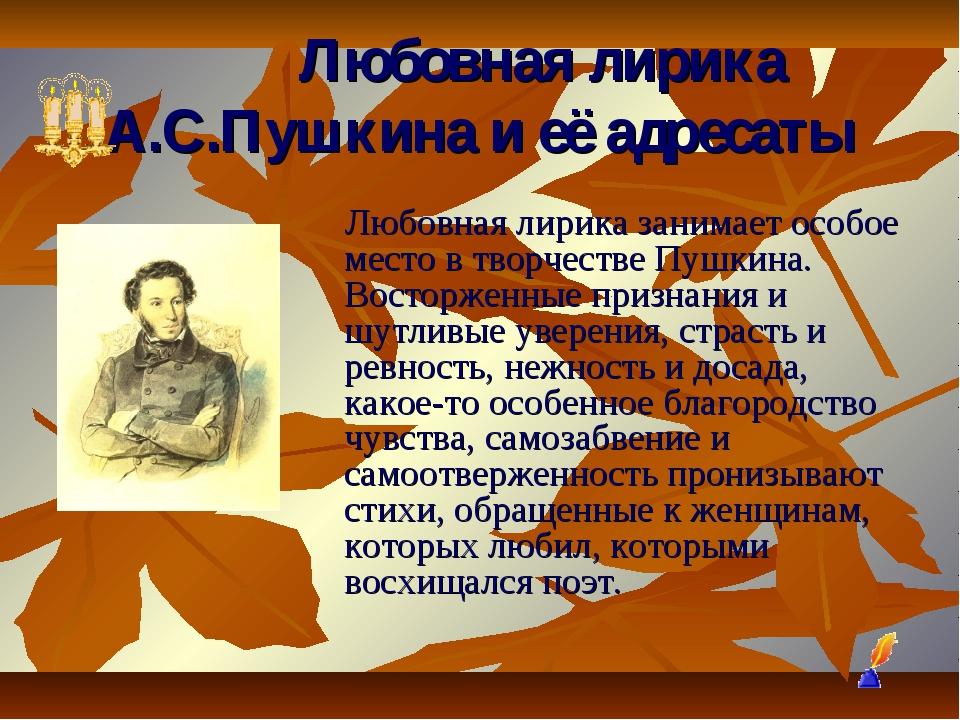 Любовная лирика А.С.Пушкина и её адресаты Любовная лирика занимает особое ме...