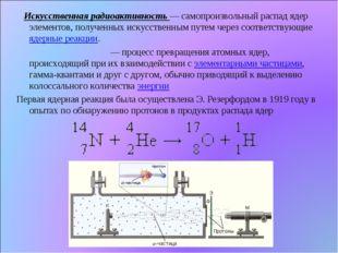 Искусственная радиоактивность— самопроизвольный распад ядер элементов, полу