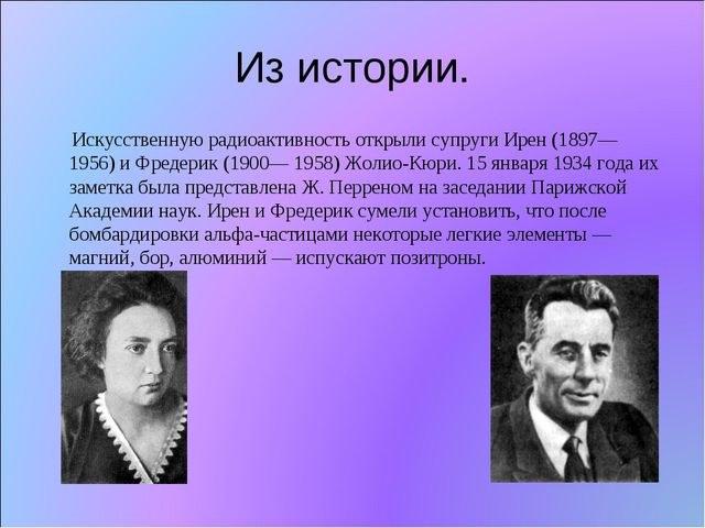 Из истории. Искусственную радиоактивность открыли супруги Ирен (1897—1956) и...