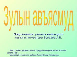 Подготовила: учитель калмыцкого языка и литературы Буваева А.В. МБОУ «Малодер