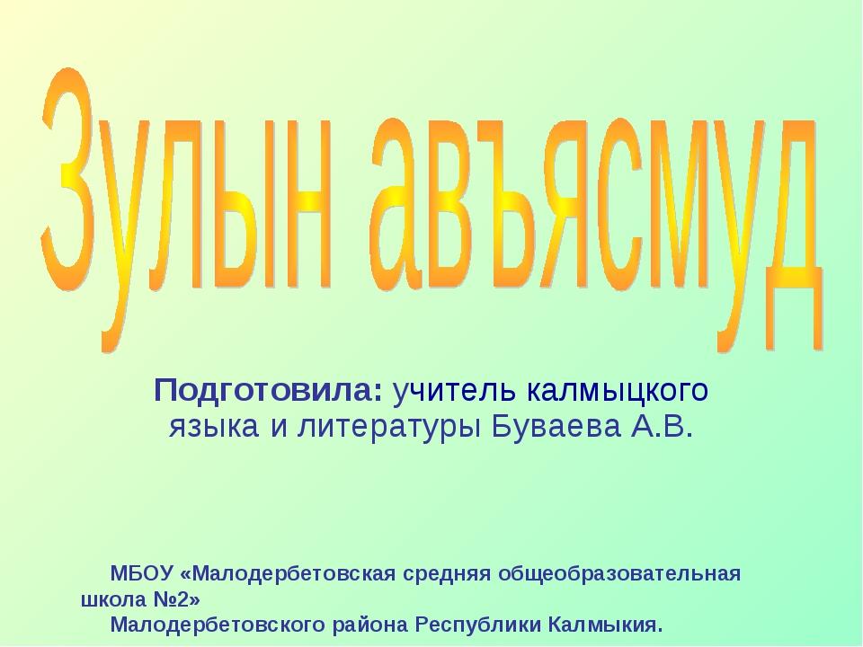 Подготовила: учитель калмыцкого языка и литературы Буваева А.В. МБОУ «Малодер...