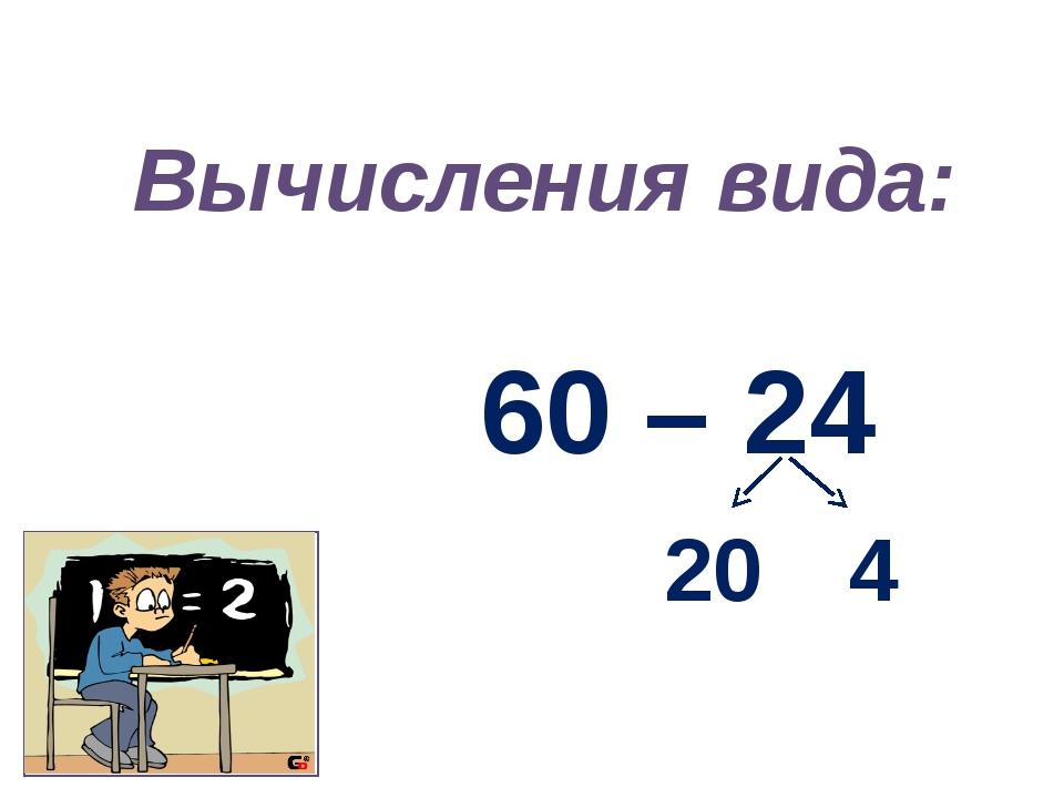 Вычисления вида: 60 – 24 20 4