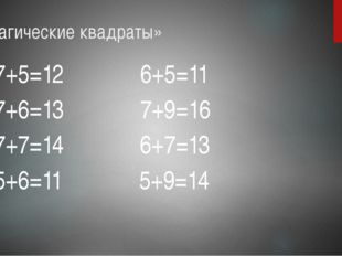 «Магические квадраты» 7+5=12 6+5=11 7+6=13 7+9=16 7+7=14 6+7=13 5+6=11 5+9=14
