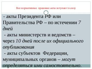 Все нормативные правовые акты вступают в силу - акты Президента РФ или Правит