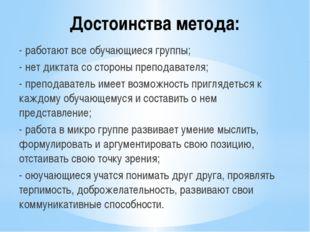 Достоинства метода: - работают все обучающиеся группы; - нет диктата со сторо